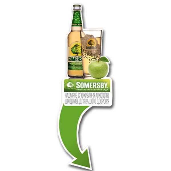 """Стоппер """"Sommersby"""""""