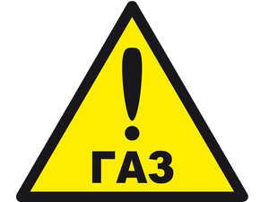Знак попереджувальний  Газ! Вибухонебезпечно
