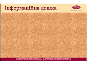 Стенд информационный с пробковым покрытием